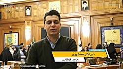 تغییر مدل بودجه 99 تهران