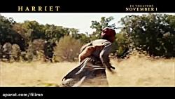 آنونس فیلم سینمایی «هریت»