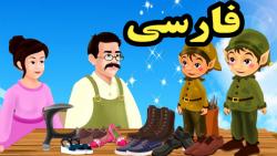 کارتون قصه کفاش و دو جن کوچولو - قصه های کودکانه - داستان های فارسی جدید