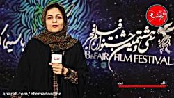 گزارش اعتمادآنلاین از نمایش فیلم «شنای پروانه» در جشنواره فیلم فجر