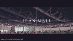 نمایشگاه بین المللی کیف و کفش ایران مال
