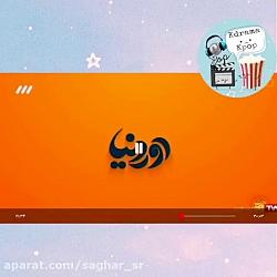 حرف زدن شبکه ی ایرانی درباره ی اکسو! فـآلـو = فـآلـو