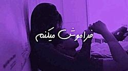 آهنگ دورترین نزدیک | علی یاسینی