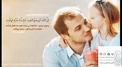 اهمیت و اثر محبت به همسر در تربیت فرزندان