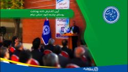 امیدتجارت - گشایش خانه بهداشت روستای چشمه کبود ایلام