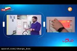 معرفی شارژ باکس ، برنامه ماگرام-شركت رازق