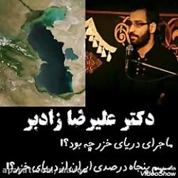 دکتر علیرضا زادبر - ماجرای توافق دریاچه خزر و سهم ایران چه بود؟!