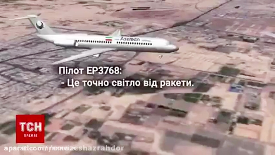 فایل صوتی مکالمه ای مرتبط با سقوط هواپیمای اوکراینی