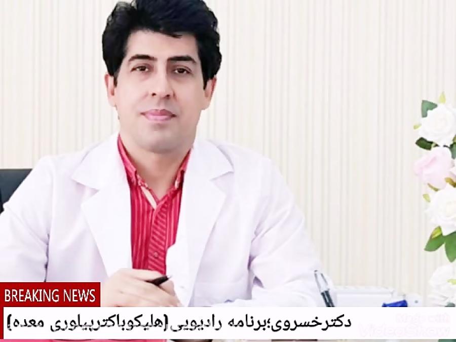 معده و میکروب هلیکوباکترپیلوری ؛ دکتر اصغرخسروی فوق تخصص گوارش