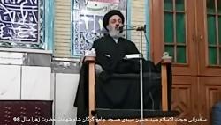 سخنرانی حجت السلام سید ...