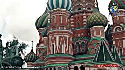 مسکو؛ پایتخت زیبای روسیه