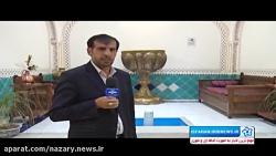 گزارش خبری صداوسیما از حمام قدیمی گرگاب خبرنگار حمید نظری