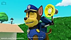 انیمیشن سگهای نگهبان با دوبله فارسی - قسمت 14
