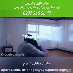 مرکز ناباروری طب سنتی فردوسی در ایران