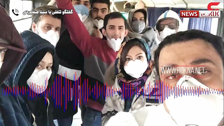 توضیحات کامل یکی از دانشجویان قرنطینه شده در تهران