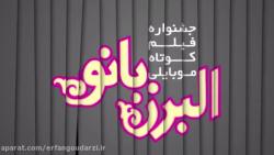 تیزر جشنواره فیلم البرز بانو