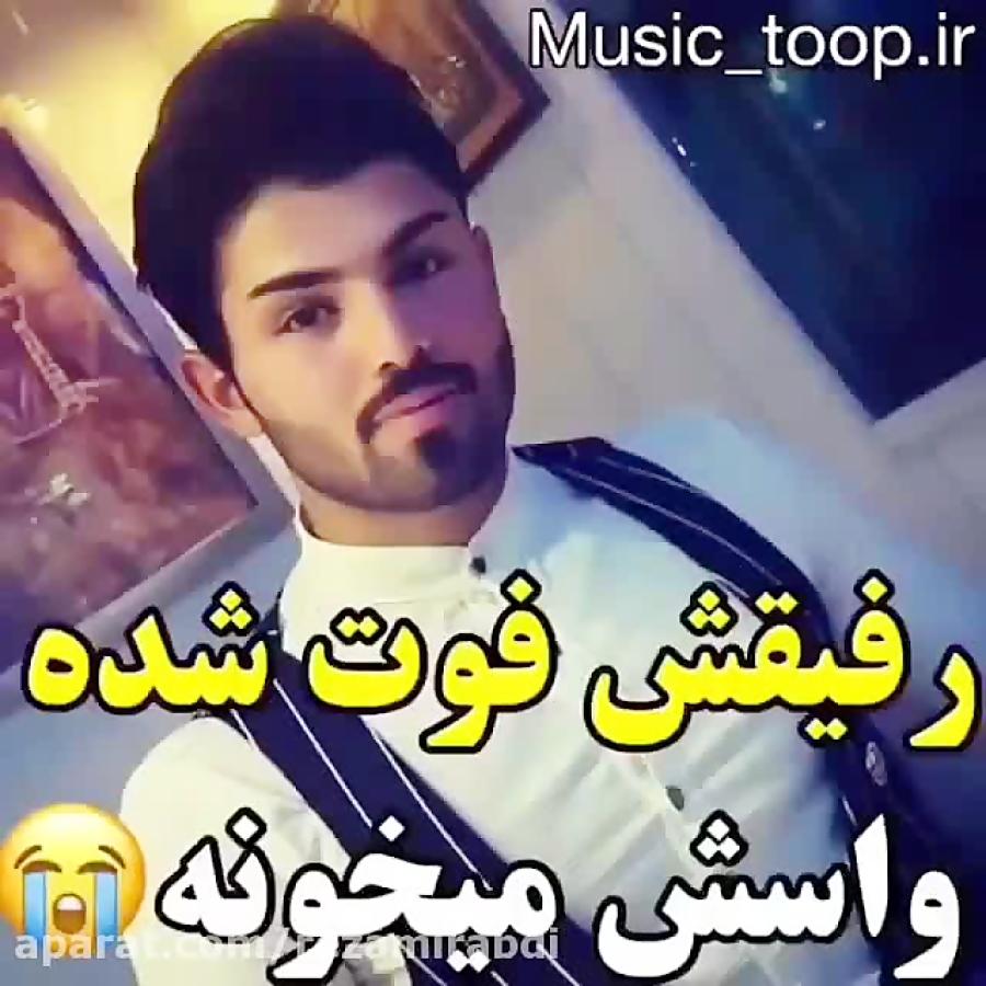 آهنگی که خواننده به دوست فوت شدش تقدیم کرد