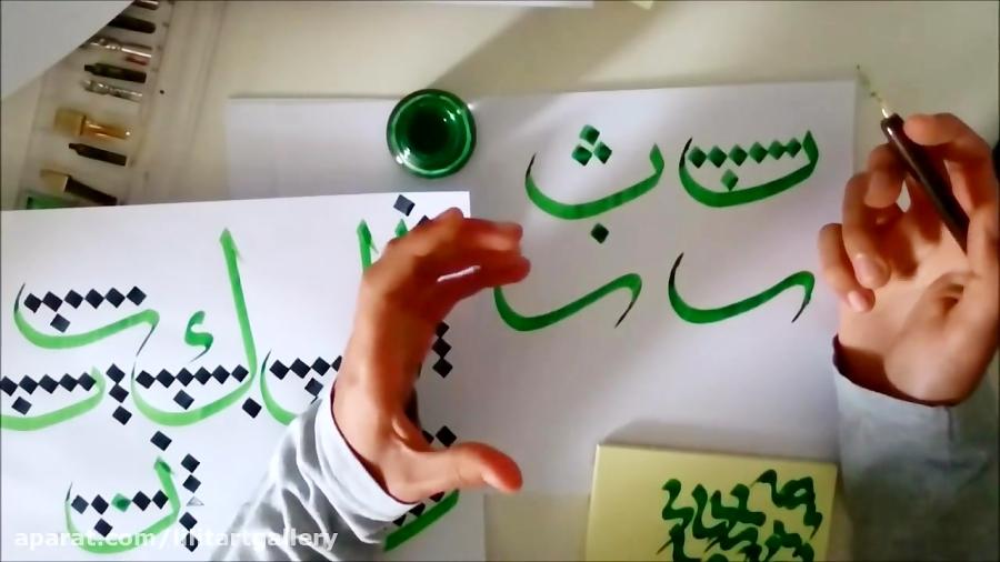 آموزش ابتدایی خطاطی عربی اسلامی با قلم فلزی