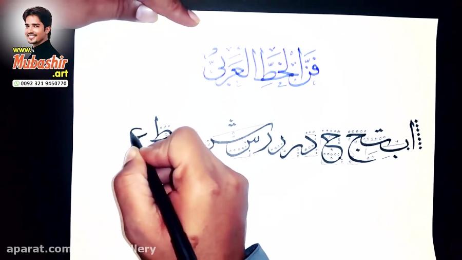 آموزش اصول خطاطی اسلامی عربی به سبک نسخ و ثلث