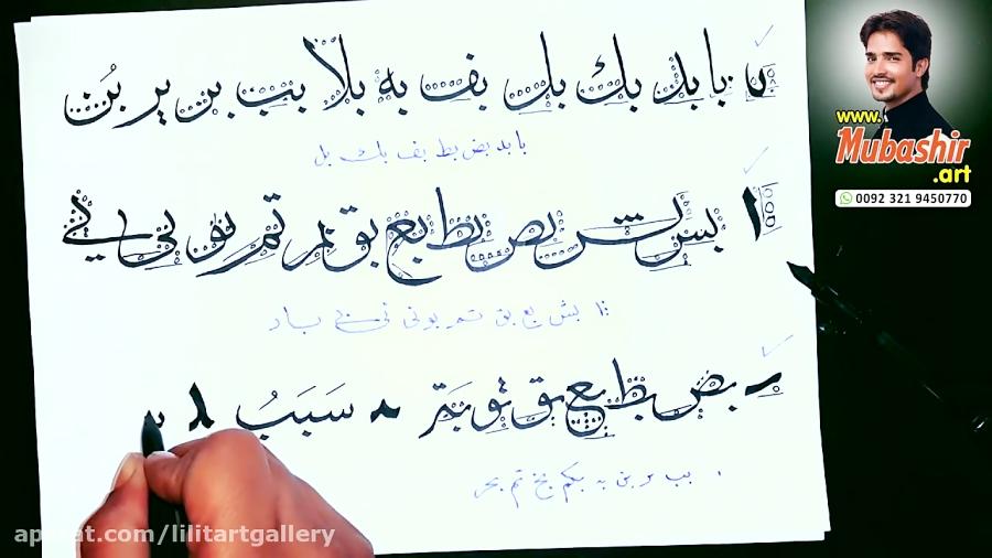 آموزش بهبود دستخط در خطاطی اسلامی عربی