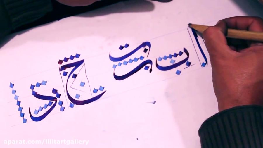 آموزش پایه خطاطی اسلامی به سبک ثلث