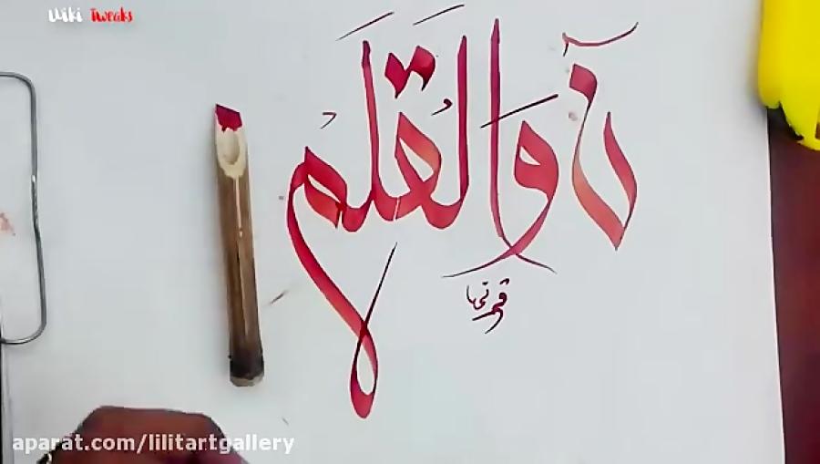آموزش تراشیدن قلم مخصوص خطاطی شکسته عربی