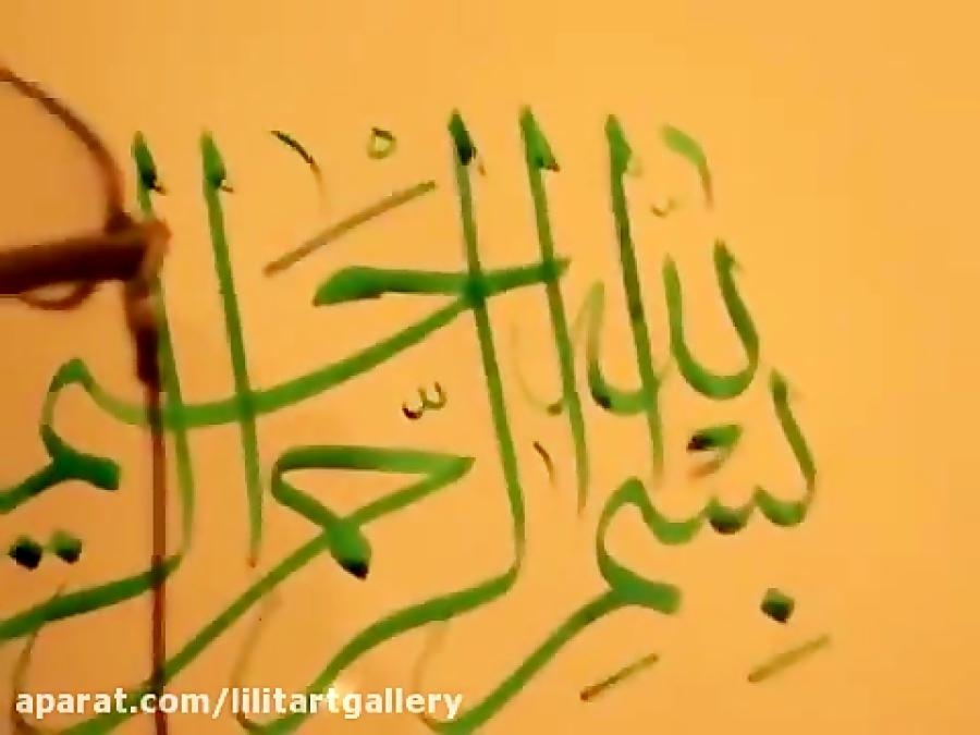 آموزش خطاطی بسم الله الرحمن الرحیم