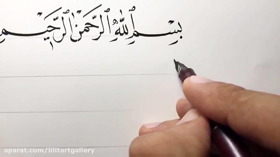 آموزش خطاطی اسلامی رمضان و سوره قدر