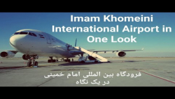 رمپ فرودگاه امام خمینی در یک نگاه