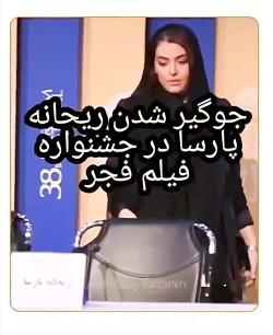 جوگیر شدن ریحانه پارسا در جشنواره فیلم فجر