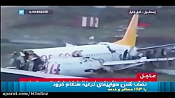 نصف شدن هواپیمای ترکیه هنگام فرود با 183 مسافر و خدمه