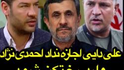 افشاگری عجیب شبکه 3 : علی دایی اجازه نداد احمدی نژاد وارد رختکن تیم ملی شود ...