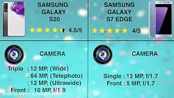 مقایسه سامسونگ گلکسی S7 با گلکسی S20