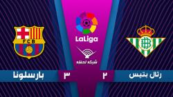 خلاصه بازی بتیس 2 - بارسلونا 3 - هفته 23 | لالیگا اسپانیا