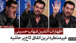 اظهارات آتشین شهاب حسینی در جشنواره فیلم فجر برای فیلم شین