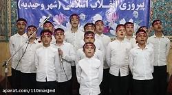 سرود «ایران مهد عاشقان...