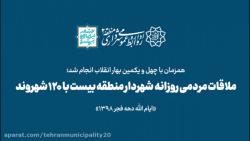 ملاقات مردمی شهردار منطقه بیست با 120 شهروند در ایام الله دهه فجر