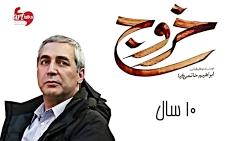 معرفی فیلم خروج به کارگردانی ابراهیم حاتمیکیا