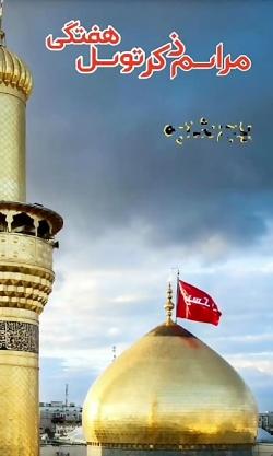 اطلاعیه/مسجد جامع ماهش...