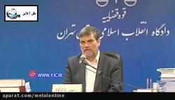 اولین جلسه دادگاه روح الله زم به ریاست قاضی صلواتی