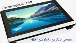 معرفی HMI هفت اینچ فلکسم، سری خازنی