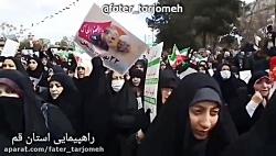 یوم الله ۲۲ بهمن | راهپیمایی استان قم | ف.ع: فاطر ابتسام