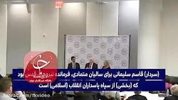 باهوش بودن حاج قاسم از زبان رئیس سابق سازمان سیا