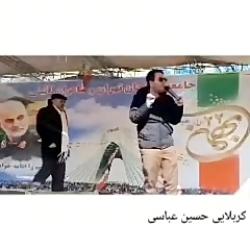 مداحی کوبنده و انتقادی از مسئولان کشور(کربلایی حسین عباسی)