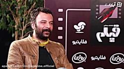 مجله فیلم: گفتگو با حسام منظور
