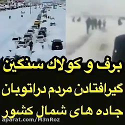 برف و کولاک سنگین و گیر افتادن مردم در بزرگراه های شمال کشور
