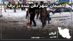 لاهیجان  شهر دفن شده در برف