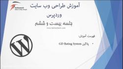 آموزش رایگان وردپرس جلسه بیست و ششم-DG Rating System-علی رضوی-فرکیان تک