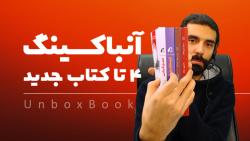 آنباکسینگ 4 تا کتاب جدید | مهدی بیگدلی