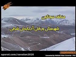 معدن مس سونگون -شهرستان ورزقان-قره داغ-آذربایجان شرقی